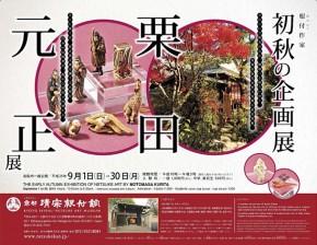 Kyoto Seishu Netsuke Art Museum Early Autumn Exhibition of Motomasa Kurita