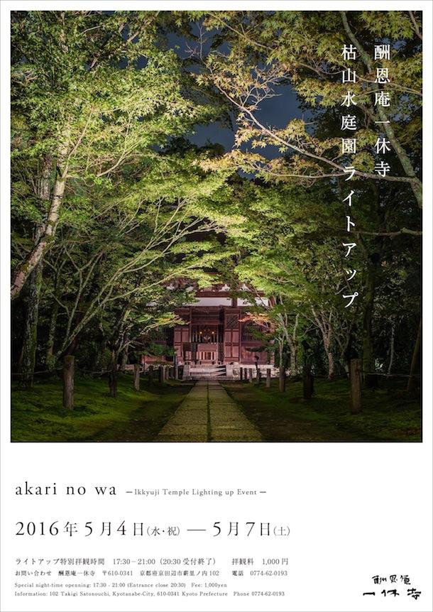 Illuminated Zen garden